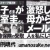 週刊現代3月5日号眞子さま小室圭