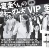 週刊新潮小室圭VIP生活