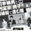 千家典子さん離婚する?夫婦破綻・週刊新潮情報より